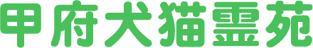 甲府犬猫霊園